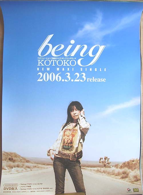 KOTOKO 「being」のポスター