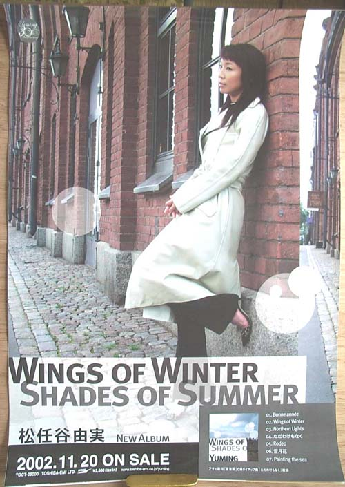 松任谷由実 「Wings of Winter、Shades of Summer」のポスター