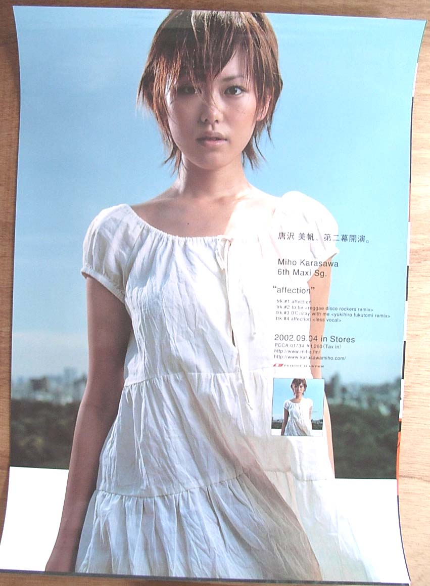 唐沢美帆の画像 p1_17