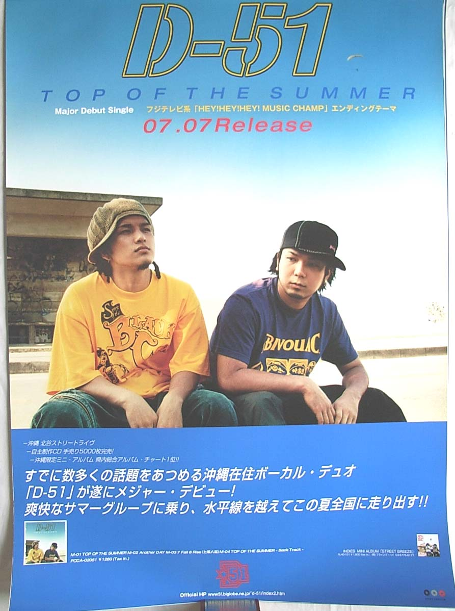 D-51 「TOP OF THE SUMMER」のポスター
