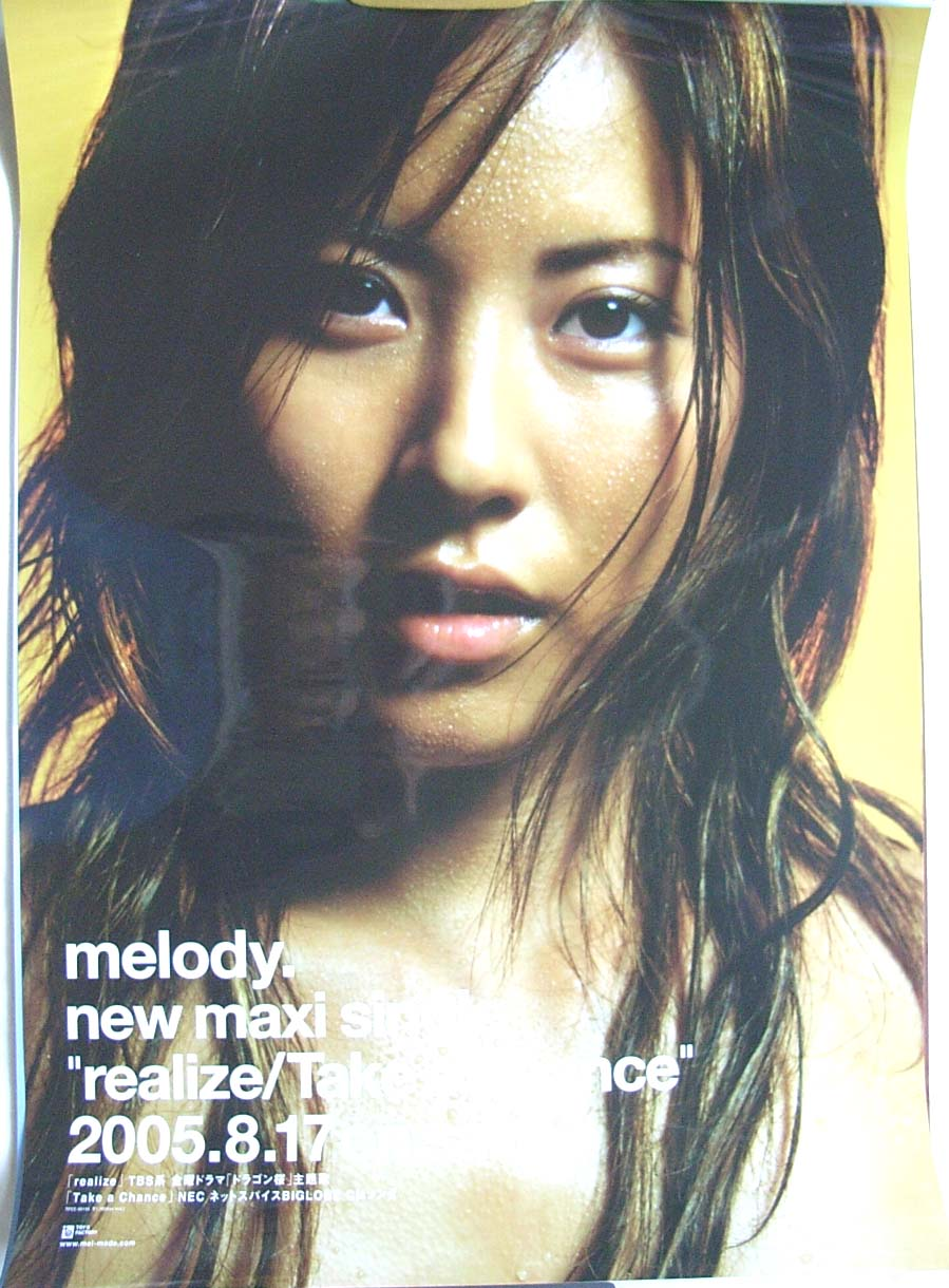 melody. 「realize/Take a Chance」のポスター