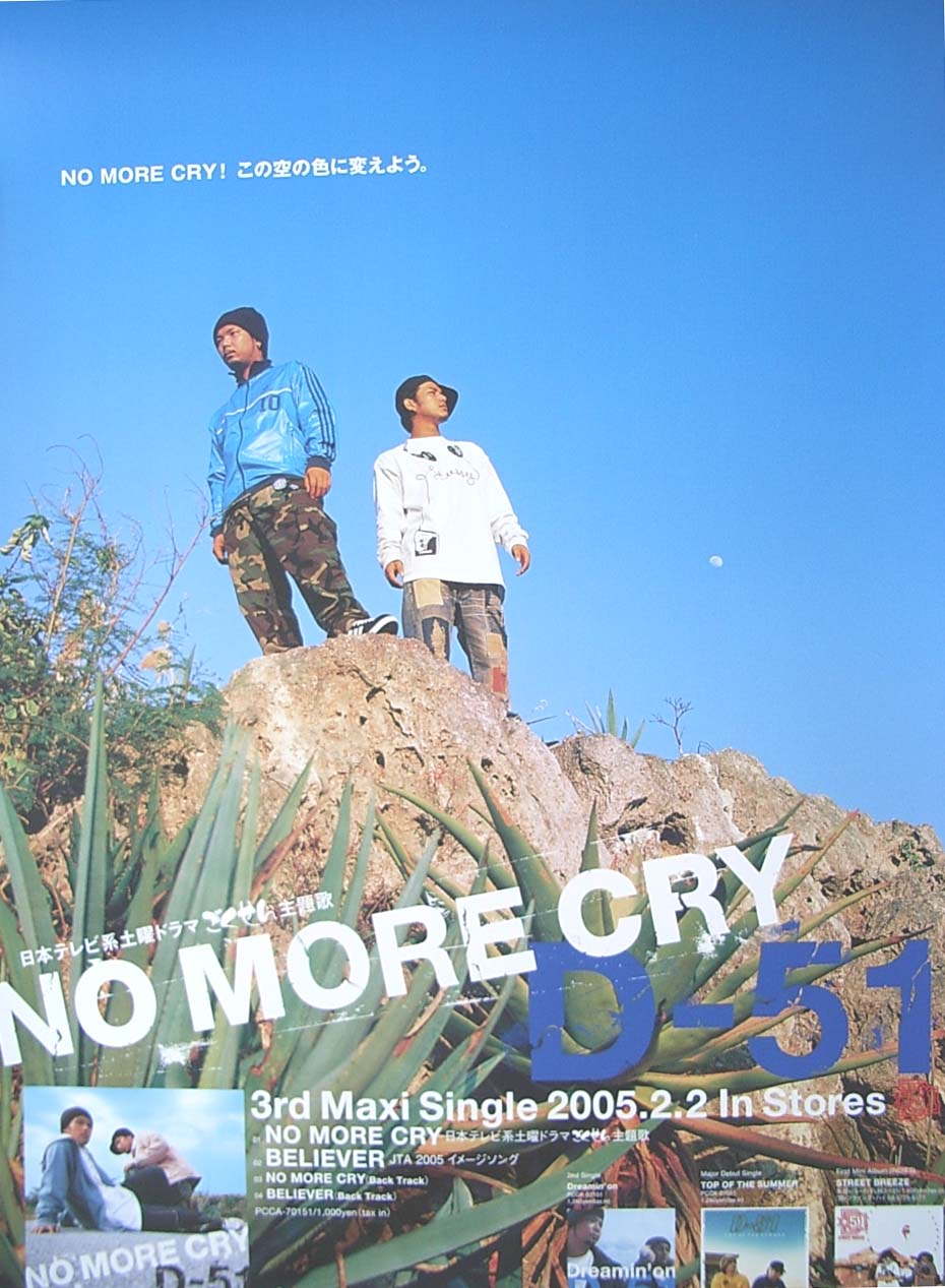D-51 「NO MORE CRY」のポスター