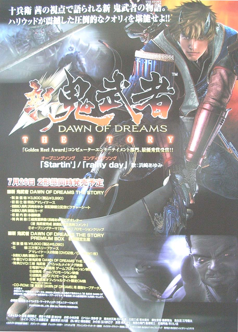 新 鬼武者 DAWN OF DREAMSのポスター