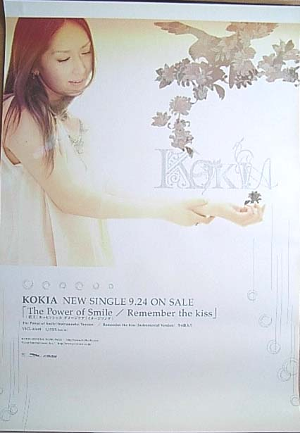 KOKIA 「The Power of Smile/Remember the Kiss」のポスター