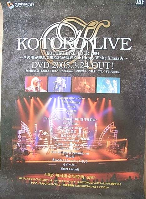 KOTOKO LIVE TOUR 2004 WINTER・・・のポスター