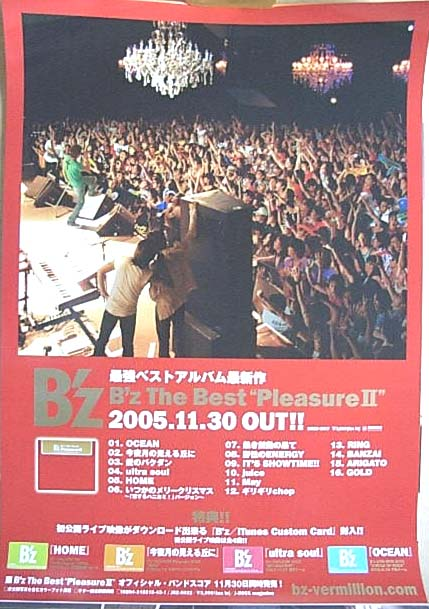 B'z 「B'z The Best  Pleasure II 」のポスター