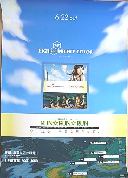 HIGH and MIGHTY COLOR 「RUN☆・・・」のポスター