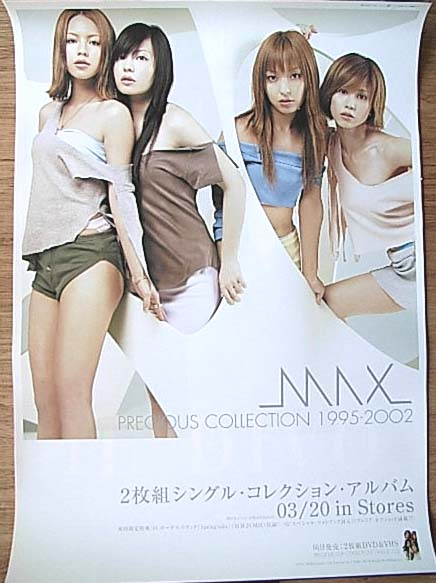 MAX 「PRECIOUS COLLECTION 1995−2002」のポスター