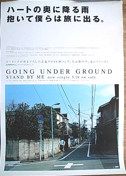 GOING UNDER GROUND 「STAND BY ME」のポスター