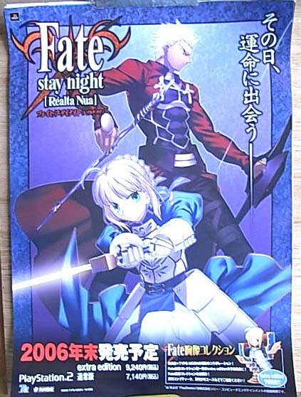 Fate/stay night [Realta Nua] (フェイト/)のポスター
