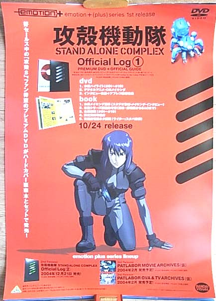 攻殻機動隊 STAND ALONE COMPLEX Official Log 1のポスター