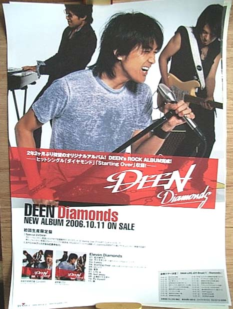 DEEN 「Diamonds」のポスター