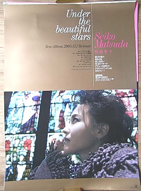 松田聖子 「Under the beautiful stars」のポスター