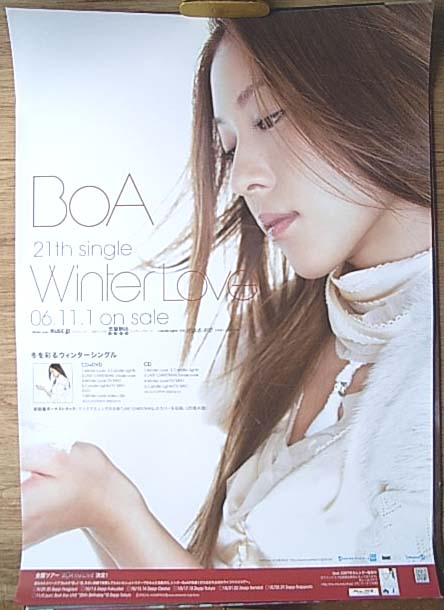 BoA 「Winter Love」のポスター
