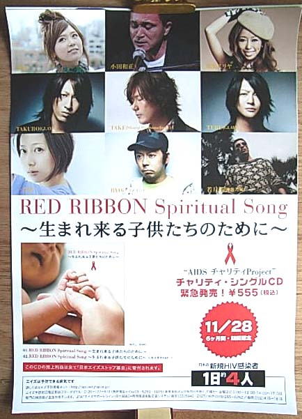 AIDS チャリティ Project「RED RIBBON・・・・ 」