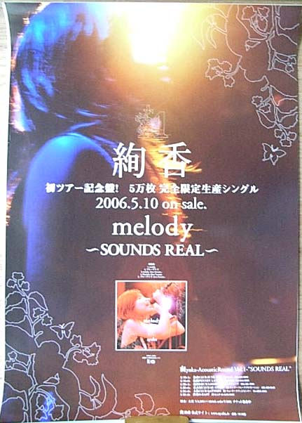 絢香 「melody〜SOUNDS REAL〜」のポスター