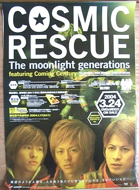 Coming Century 「COSMIC RESCUE−The moonlight generations−」のポスター