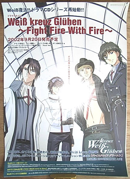 Weiβ kreuz Gluhen Fight Fire With Fireのポスター