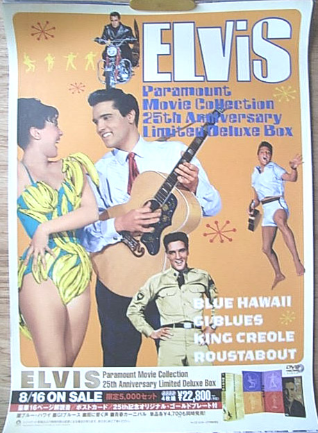 エルヴィス・プレスリー 「ELVIS Paramount Movie Collection 25th Anniversary Limited Deluxe Box」 のポスター