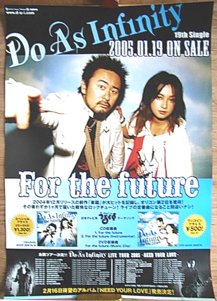 Do As Infinity 「For the future」のポスター