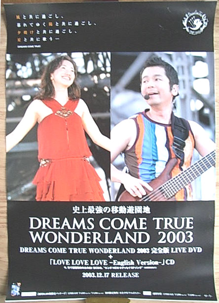 DREAMS COME TRUE 「LOVE BALLAD COLLECTION」のポスター