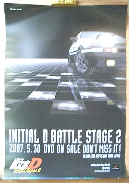 頭文字D BATTLE STAGE 2のポスター