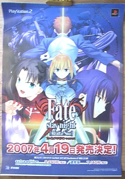 Fate/stay night [Realta  Nua]のポスター