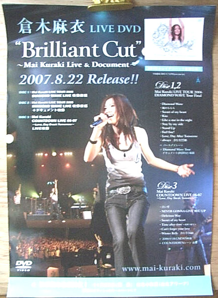 倉木麻衣 「BrilliantCut〜MaiKurakiLive&Document〜」 のポスター
