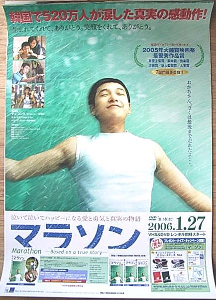 マラソン (チョ・スンウ) 韓国映画のポスター