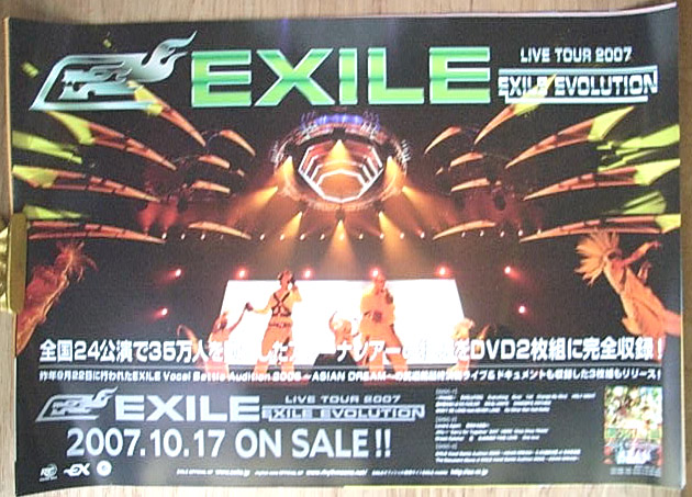 EXILE LIVE TOUR 2007 EXILE EVOLUTIONのポスター