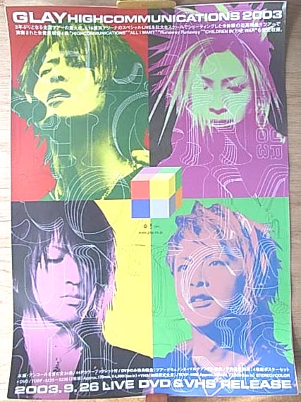 GLAY 「HIGHCOMMUNICATIONS TOUR 2003」のポスター