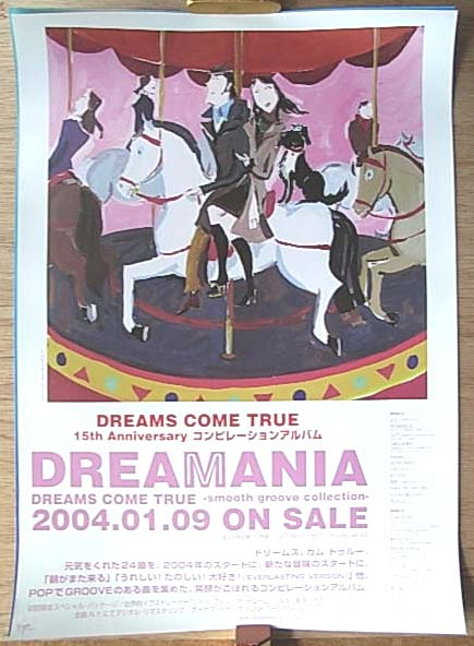 DREAMS COME TRUE 「DREAMANIA  ・・」のポスター