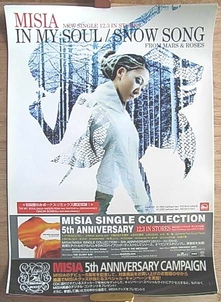 MISIA 「IN MY SOUL/SNOW SONG FROM MARS & ROSES」のポスター