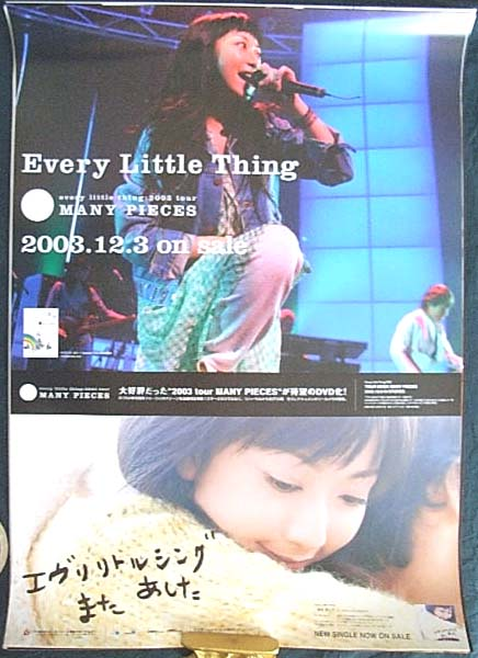 Every Little Thing 「2003 tour MANY PIECES」のポスター