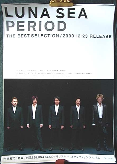 LUNA SEA 「PERIOD THE BEST SELECTION」のポスター