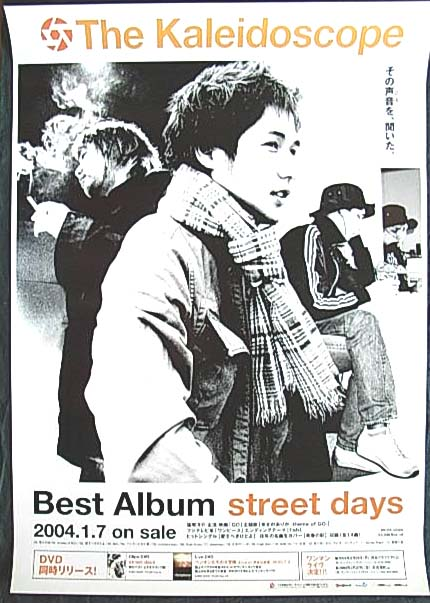 The Kaleidoscope 「street days」のポスター