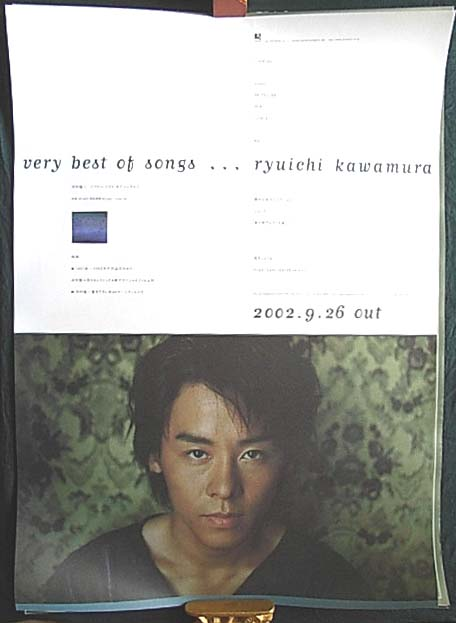 河村隆一 「very best of songs...」のポスター