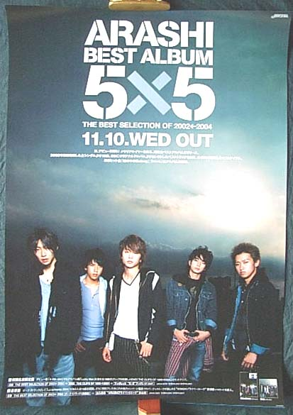 嵐 「5×5 THE BEST SELECTION OF 2002←2004」のポスター