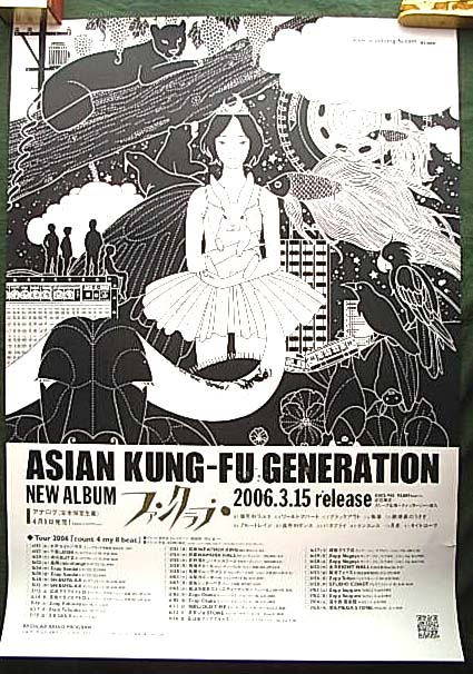 ASIAN KUNG−FU GENERATIONのポスター