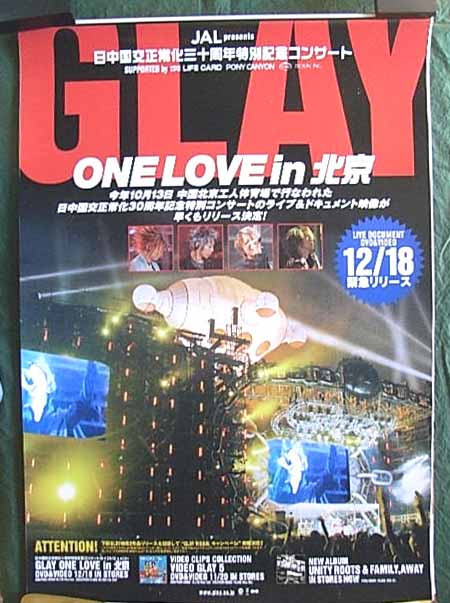 GLAY 「GLAY ONE LOVE in 北京」のポスター