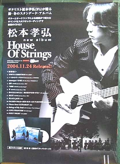 松本孝弘 「House Of Strings」のポスター