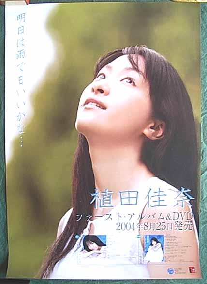 植田佳奈☆Part125 YouTube動画>16本 ニコニコ動画>1本 ->画像>833枚