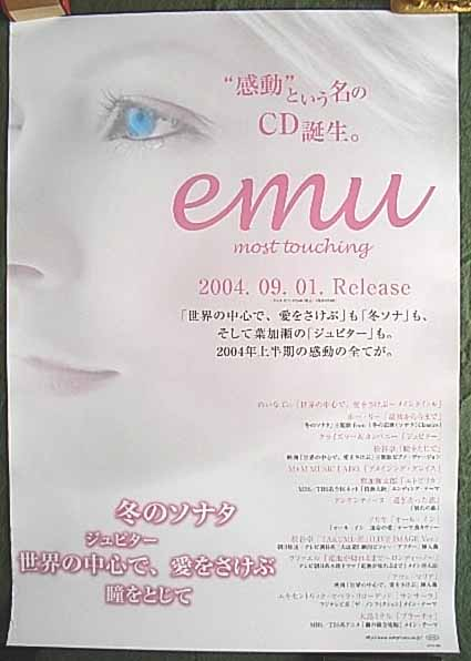 emu most touchingのポスター