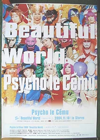 Psycho le Cemu 「Beautiful World この瞳・・」のポスター