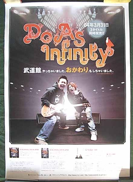 Do As Infinity 「Do The Best + DVD」のポスター