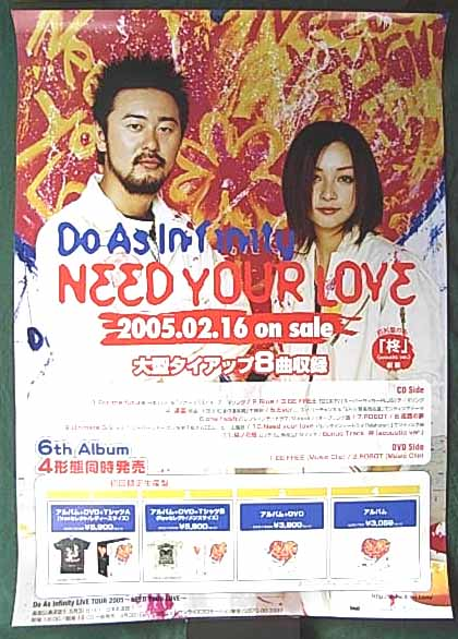 Do As Infinity 「NEED YOUR LOVE」のポスター