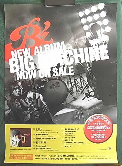 B'z 「BIG MACHINE 」のポスター
