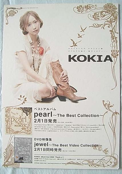 KOKIA 「pearl 〜The Best Collection〜」 ポップのポスター
