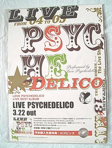 LOVE PSYCHEDELICO ポップのポスター