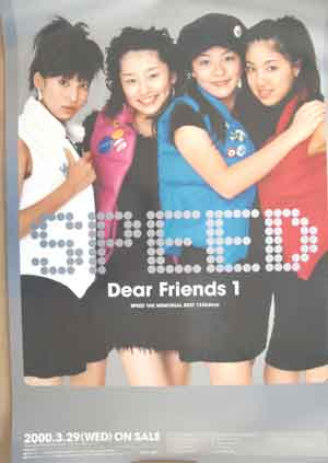SPEED 「Dear Friends 1」のポスター